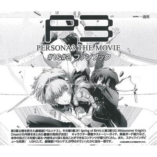 Persona 3 The Movie - P3 The Movie 1 & 2 Fan Book