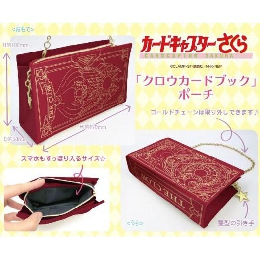 Cardcaptor Sakura - Clow Card Book Pouch 17 x 10 x 5cm
