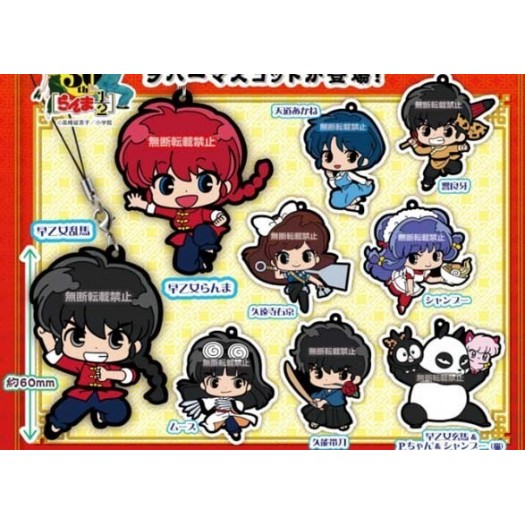 Ranma 1/2 - Capsule Rubber Mascot SET 9 Personaggi 6cm